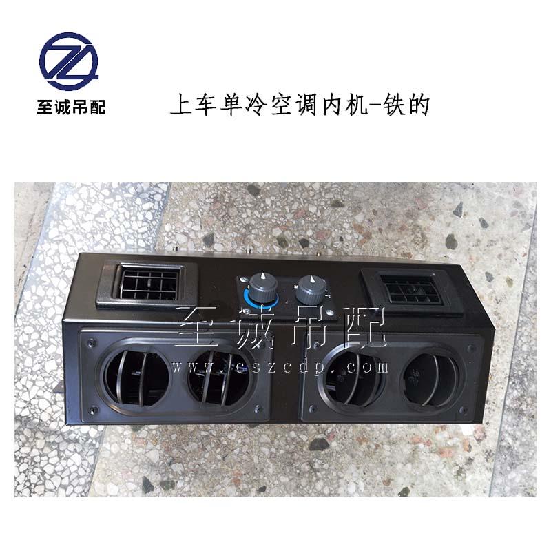 上車液壓單冷空調 (7).jpg