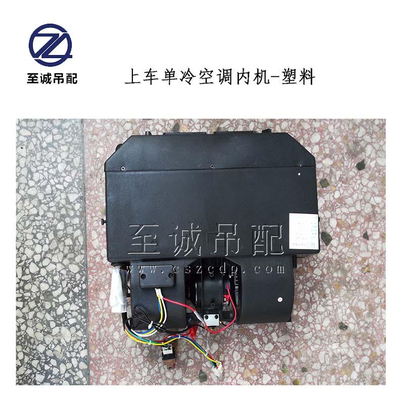 上車液壓單冷空調 (3).jpg